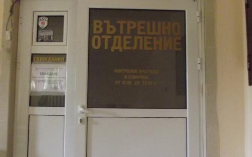 д-р Вл. Рабаджийски оглавява Вътрешно отделение на МБАЛ Благоевград