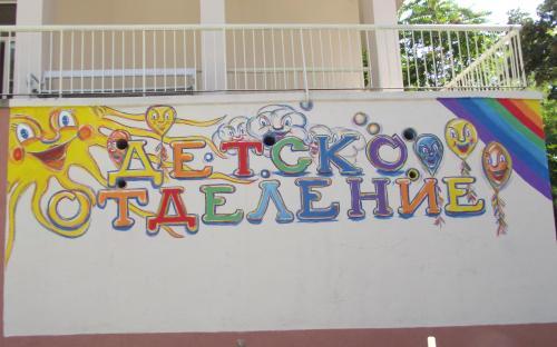 Завърши цялостното освежаване на Детско отделение