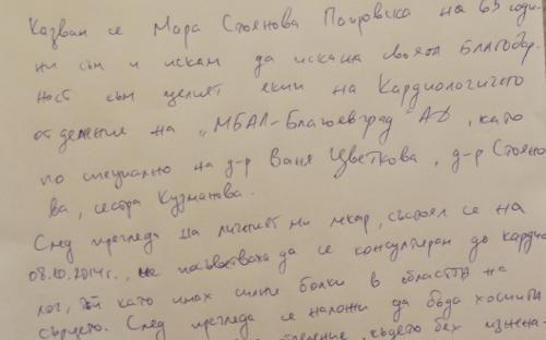 Благодарствено писмо от Мара Стоянова Папровка