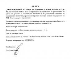 "Свободни места за лекари - специалисти в ""МБАЛ - Благоевград"" АД"
