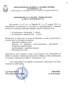 """Свободни места за лекари-специализанти в """"МБАЛ - Благоевград"""" АД"""